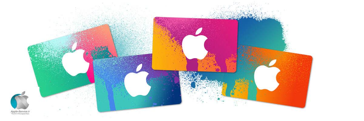 خرید آنی گیفت کارت اپل سرویس
