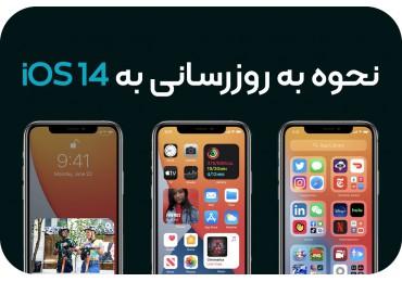 نحوه به روزرسانی به iOS 14