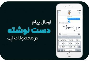 ارسال پیام دست نوشته در محصولات اپل