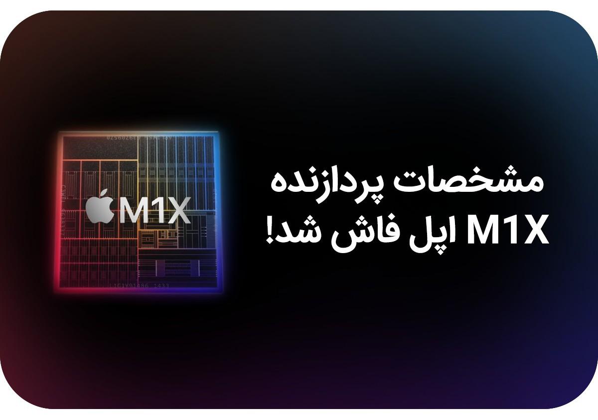 مشخصات پردازنده M1X اپل فاش شد!