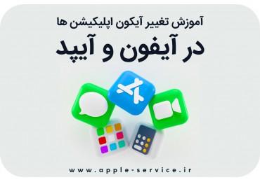 آموزش تغییر آیکون اپلیکیشن ها در آیفون و آیپد