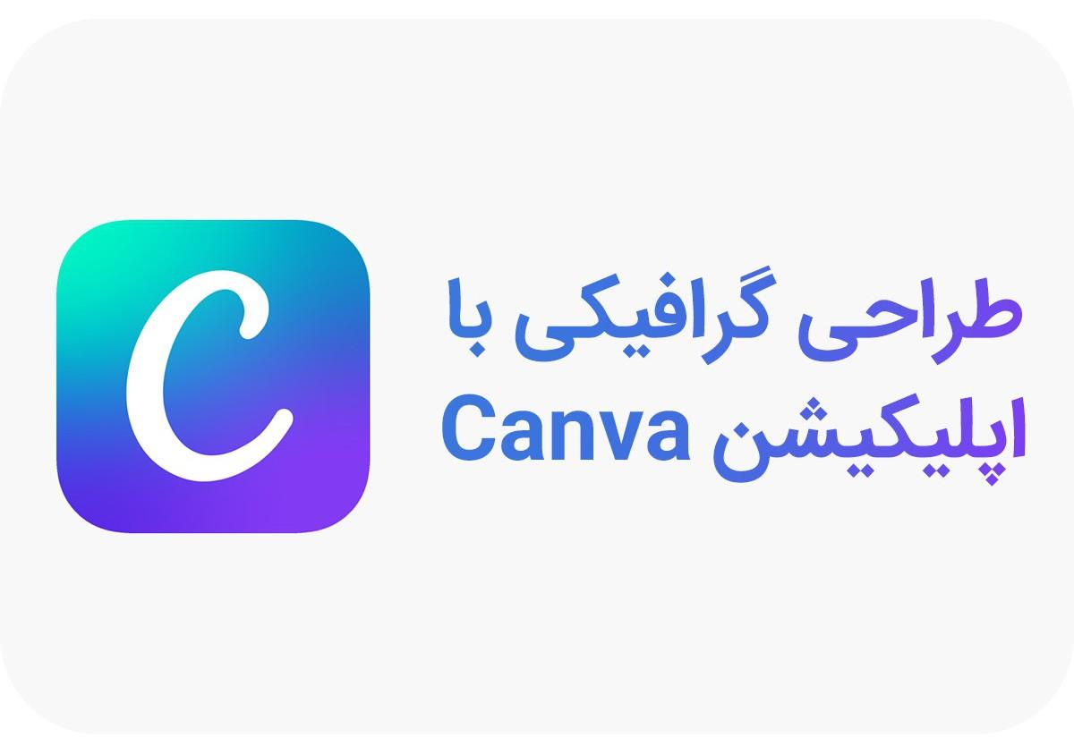 طراحی گرافیکی Canva