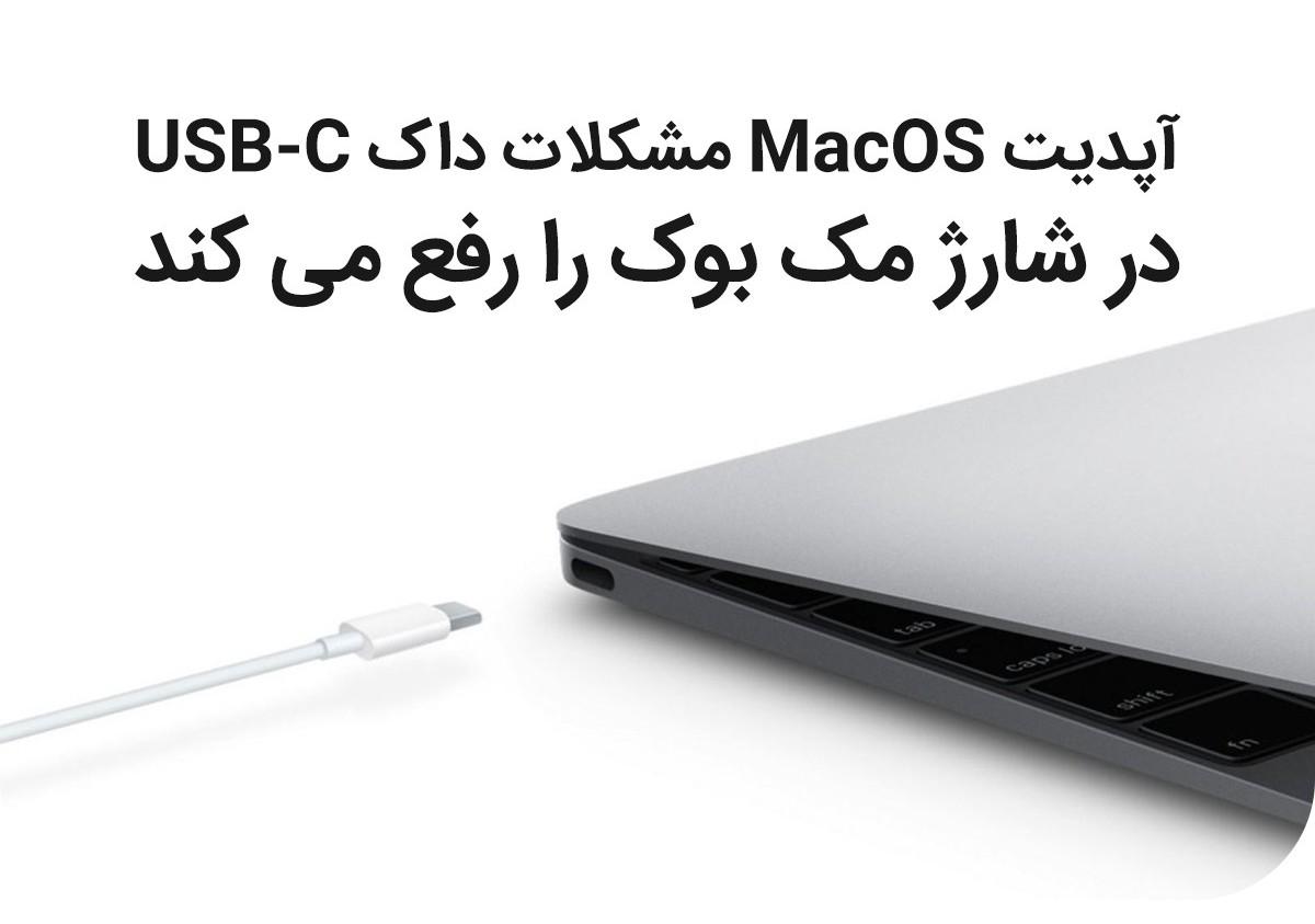آپدیت MacOS مشکلات داک USB-C در شارژ مک بوک را رفع می کند
