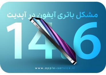 کاربران آیفون از تخلیه زود هنگام باتری پس از به روز رسانی iOS 14.6 خبر می دهند