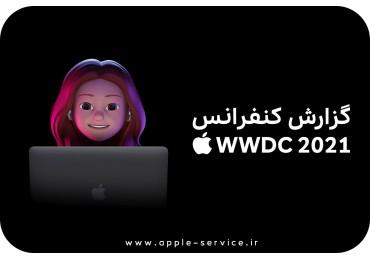 گزارش کنفرانس WWDC 2021