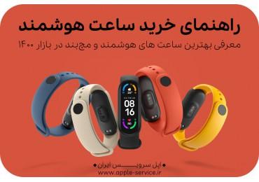 معرفی بهترین ساعت های هوشمند و مچ بند در بازار 1400