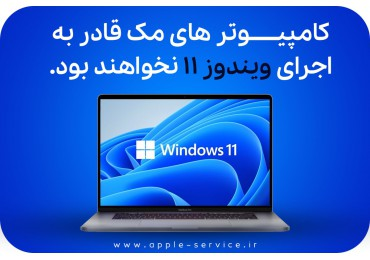 کامپیوتر های مک قادر به اجرای ویندوز 11 نخواهند بود