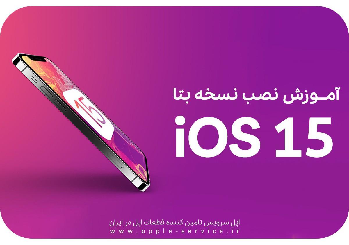 آموزش نصب نسخه بتا IOS 15